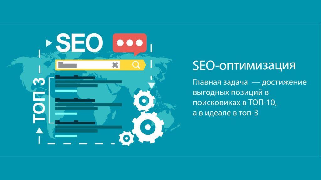 SEO продвижение сайтов в Рязани